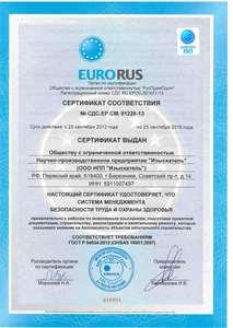 Сертификат соответствия №СДС.ЕР.СМ.01226-13