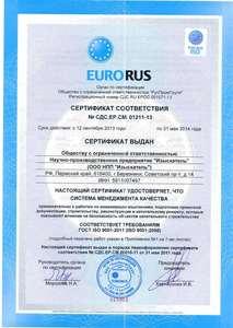 Сертификат соответствия №СДС.ЕР.СМ.01211-13