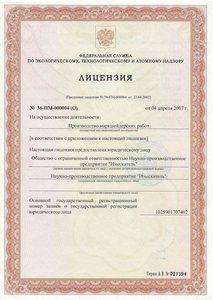 Лицензия на проведение маркшейдерских работ