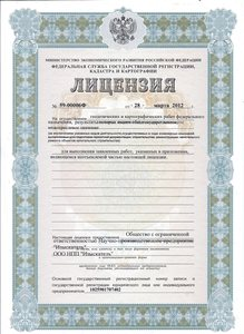 Лицензия на геодезических и картографических работ федерального назначения