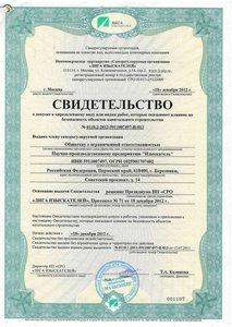 Лицензия о допуске к работам оказывающим влияние на безопасность объектов капитального строительства